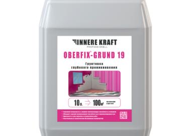 Грунтовки глубокого проникновения OBERFIX-GRUND 9, OBERFIX-GRUND 19 в продаже!